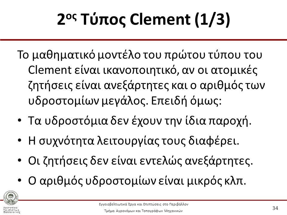Αριστοτέλειο Πανεπιστήμιο Θεσσαλονίκης Εγγειοβελτιωτικά Έργα και Επιπτώσεις στο Περιβάλλον Τμήμα Αγρονόμων και Τοπογράφων Μηχανικών 2 ος Τύπος Clement (1/3) Το μαθηματικό μοντέλο του πρώτου τύπου του Clement είναι ικανοποιητικό, αν οι ατομικές ζητήσεις είναι ανεξάρτητες και ο αριθμός των υδροστομίων μεγάλος.