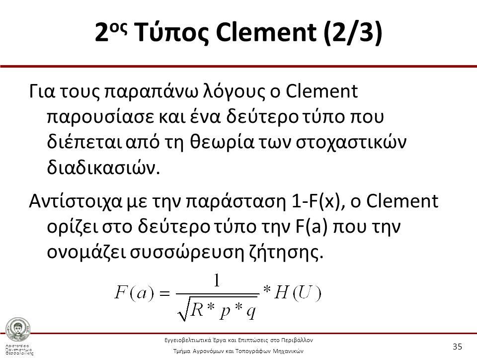 Αριστοτέλειο Πανεπιστήμιο Θεσσαλονίκης Εγγειοβελτιωτικά Έργα και Επιπτώσεις στο Περιβάλλον Τμήμα Αγρονόμων και Τοπογράφων Μηχανικών 2 ος Τύπος Clement (2/3) Για τους παραπάνω λόγους ο Clement παρουσίασε και ένα δεύτερο τύπο που διέπεται από τη θεωρία των στοχαστικών διαδικασιών.