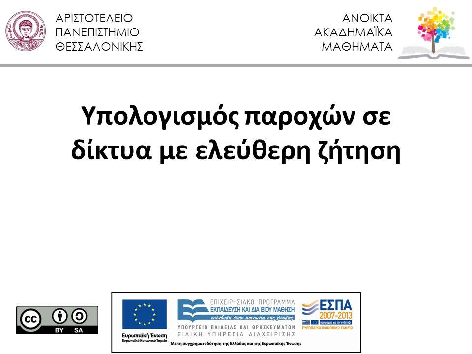 Αριστοτέλειο Πανεπιστήμιο Θεσσαλονίκης Εγγειοβελτιωτικά Έργα και Επιπτώσεις στο Περιβάλλον Τμήμα Αγρονόμων και Τοπογράφων Μηχανικών Μέθοδος Clement (4/6) Δεδομένα του προβλήματος: S =ολική επιφάνεια άρδευσης σε στρέμματα.