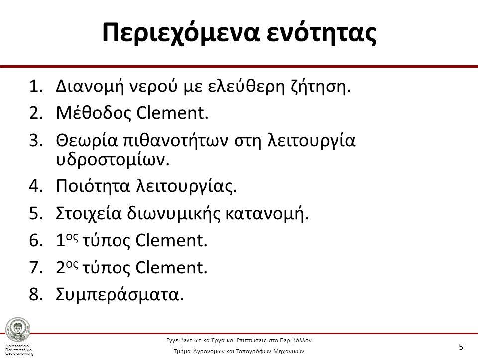 Αριστοτέλειο Πανεπιστήμιο Θεσσαλονίκης Εγγειοβελτιωτικά Έργα και Επιπτώσεις στο Περιβάλλον Τμήμα Αγρονόμων και Τοπογράφων Μηχανικών Μέθοδος Clement (5/6) Απόδοση χρονικής χρησιμοποιήσεως δικτύου: Συνεχής θεωρητική ειδική παροχή αρδεύσεως: Μέση ειδική παροχή αρδεύσεως: 16