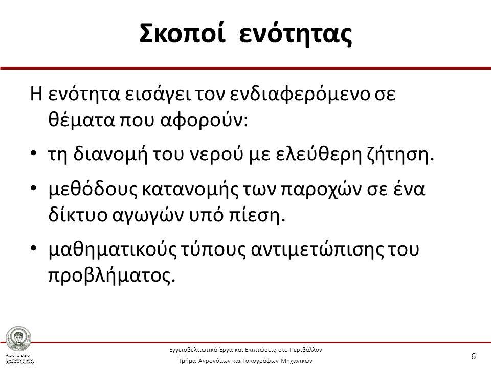 Αριστοτέλειο Πανεπιστήμιο Θεσσαλονίκης Εγγειοβελτιωτικά Έργα και Επιπτώσεις στο Περιβάλλον Τμήμα Αγρονόμων και Τοπογράφων Μηχανικών Σκοποί ενότητας Η ενότητα εισάγει τον ενδιαφερόμενο σε θέματα που αφορούν: τη διανομή του νερού με ελεύθερη ζήτηση.