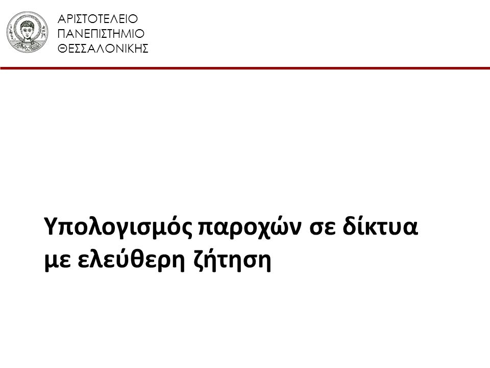 Αριστοτέλειο Πανεπιστήμιο Θεσσαλονίκης Εγγειοβελτιωτικά Έργα και Επιπτώσεις στο Περιβάλλον Τμήμα Αγρονόμων και Τοπογράφων Μηχανικών Διανομή νερού με ελεύθερη ζήτηση (1/4) Η συλλογική οργάνωση των αρδεύσεων στηριζόταν μέχρι τώρα στο «ωρολόγιο πρόγραμμα», που έχει όμως δυσχέρειες και μειονεκτήματα στα δίκτυα καταϊονισμού.