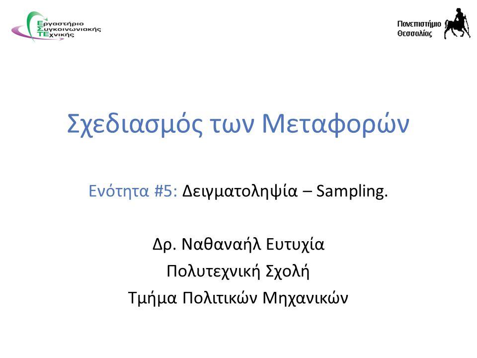 Σχεδιασμός των Μεταφορών Ενότητα #5: Δειγματοληψία – Sampling.