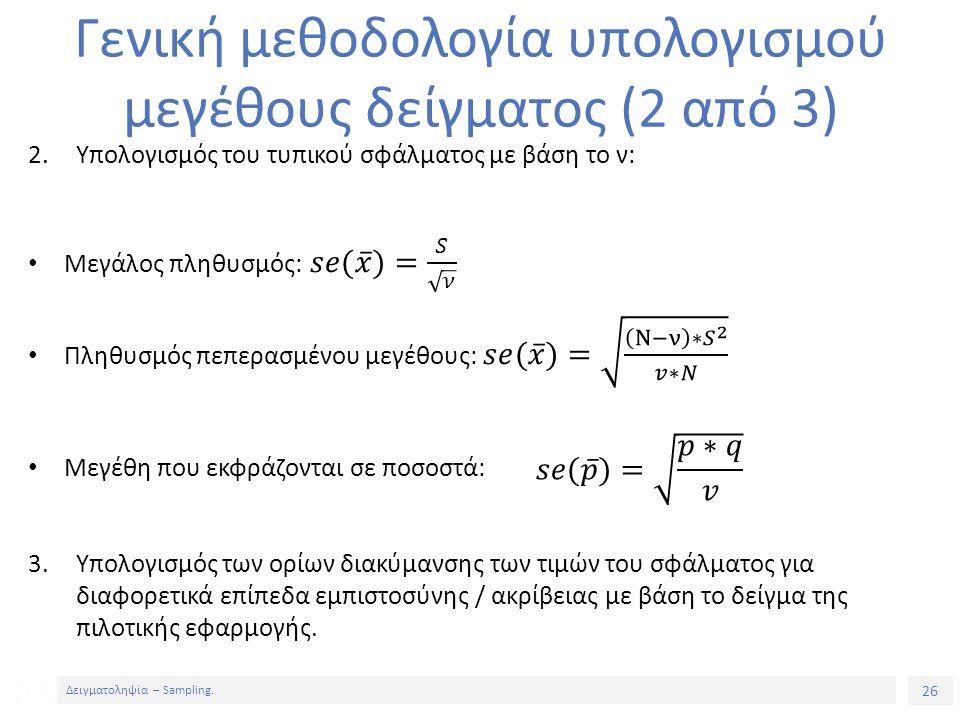 26 Δειγματοληψία – Sampling. Γενική μεθοδολογία υπολογισμού μεγέθους δείγματος (2 από 3)