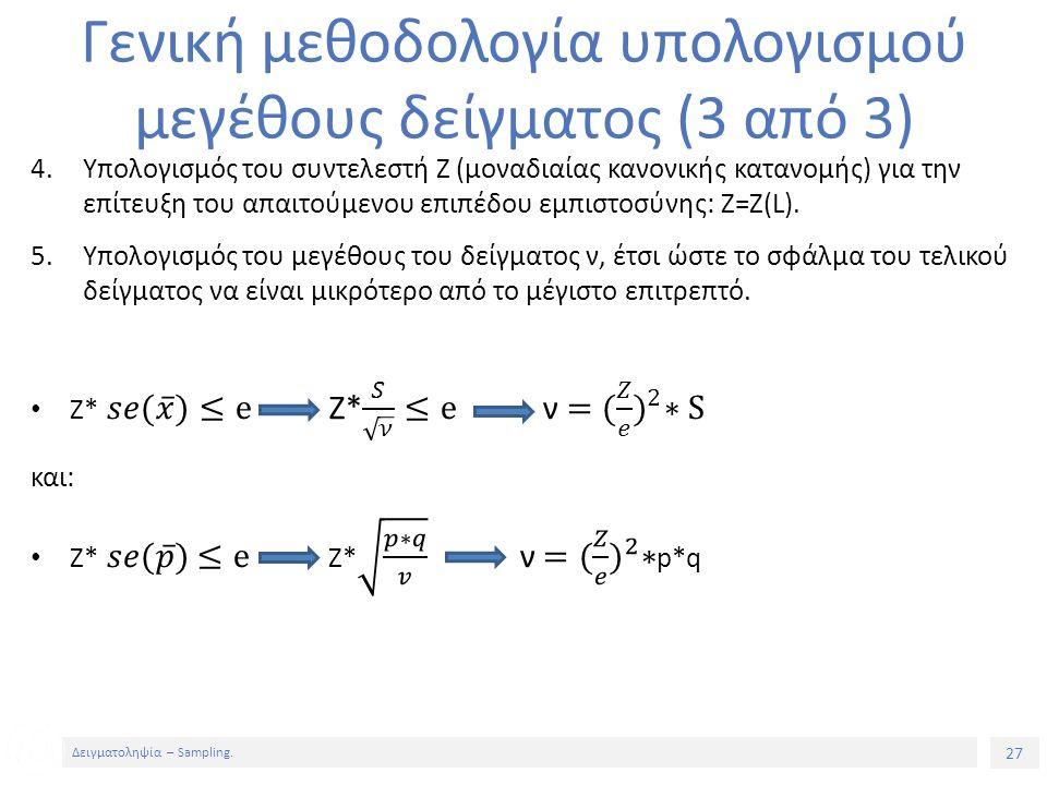 27 Δειγματοληψία – Sampling. Γενική μεθοδολογία υπολογισμού μεγέθους δείγματος (3 από 3)
