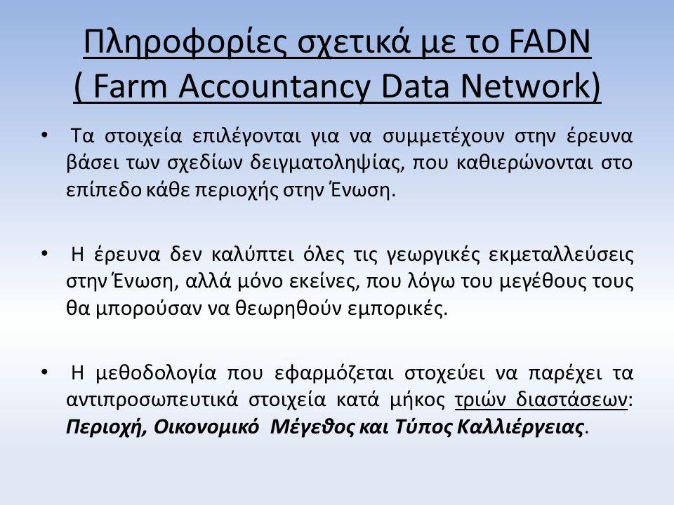 Πληροφορίες σχετικά με το FADN ( Farm Accountancy Data Network) Ο στόχος του δικτύου είναι να συγκεντρωθούν τα στοιχεία λογιστικής από τα αγροκτήματα για τον προσδιορισμό των εισοδημάτων και την επιχειρησιακή ανάλυση των γεωργικών εκμεταλλεύσεων.