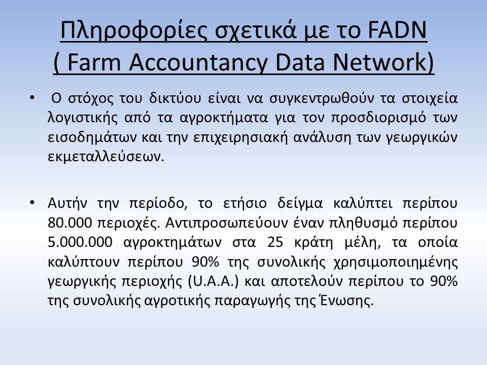 Πληροφορίες σχετικά με το FADN ( Farm Accountancy Data Network) Για τους σκοπούς του FADN κάθε αντιπροσωπεία συνδέσμου καθοδηγείται από μια εθνική Επιτροπή FADN.