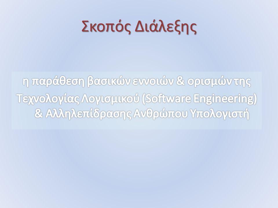 ΑΑΥ Στοιχεία του user interface: – Εντολές και χειρισμοί που ο χρήστης του κάθε συστήματος μπορεί να εκτελέσει – Οργάνωση της ακολουθίας των ενεργειών του χρήστη και των αποκρίσεων του συστήματος που συνθέτουν το διάλογο χρήστη- συστήματος Ο καλός σχεδιασμός της διεπαφής (user interface) αποτελεί τη βασική προϋπόθεση για την επιτυχή ενσωμάτωσή τους σε παραγωγικές διαδικασίες και την αποδοχή τους από τους χρήστες