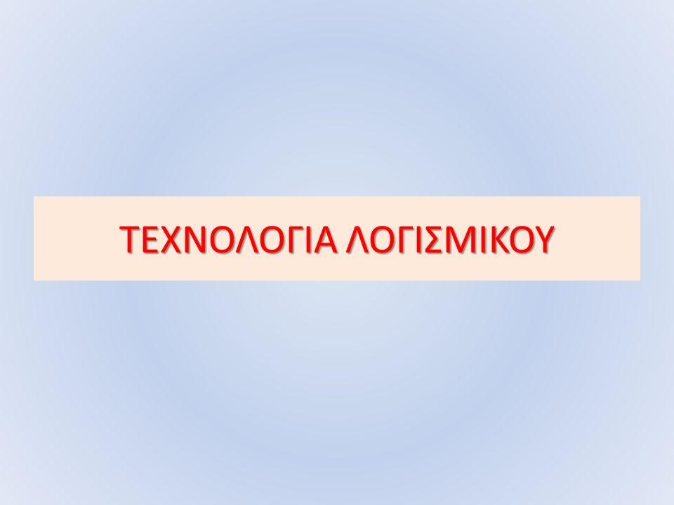 ΤΕΧΝΟΛΟΓΙΑ ΛΟΓΙΣΜΙΚΟΥ