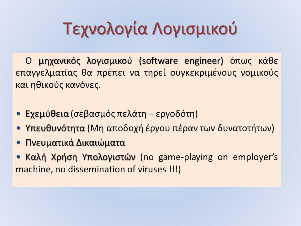μηχανικός λογισμικού (software engineer) Ο μηχανικός λογισμικού (software engineer) όπως κάθε επαγγελματίας θα πρέπει να τηρεί συγκεκριμένους νομικούς και ηθικούς κανόνες.