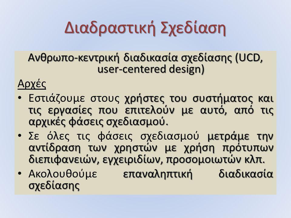 Διαδραστική Σχεδίαση Ανθρωπο-κεντρική διαδικασία σχεδίασης (UCD, user-centered design) Αρχές χρήστες του συστήματος και τις εργασίες που επιτελούν με αυτό, από τις αρχικές φάσεις σχεδιασμού.