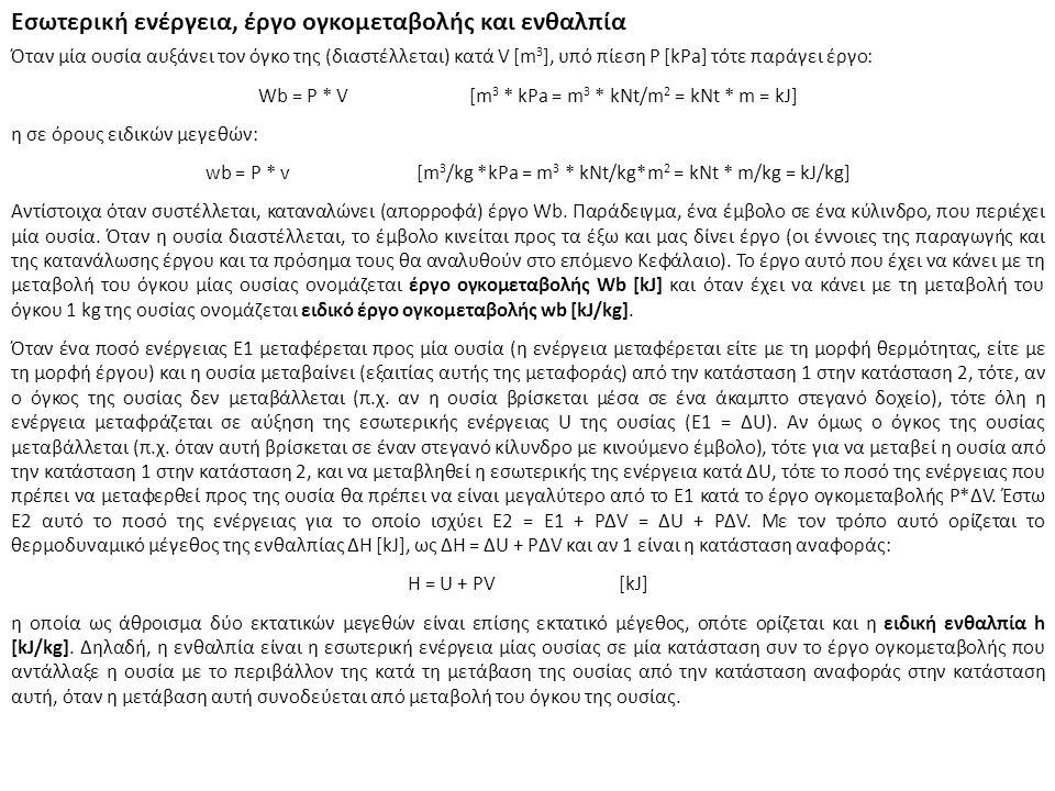 Εσωτερική ενέργεια, έργο ογκομεταβολής και ενθαλπία Όταν μία ουσία αυξάνει τον όγκο της (διαστέλλεται) κατά V [m 3 ], υπό πίεση Ρ [kPa] τότε παράγει έ