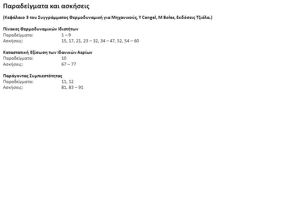 Παραδείγματα και ασκήσεις (Κεφάλαιο 3 του Συγγράμματος Θερμοδυναμική για Μηχανικούς, Y Cengel, M Boles, Εκδόσεις Τζιόλα.) Πίνακες Θερμοδυναμικών Ιδιοτ