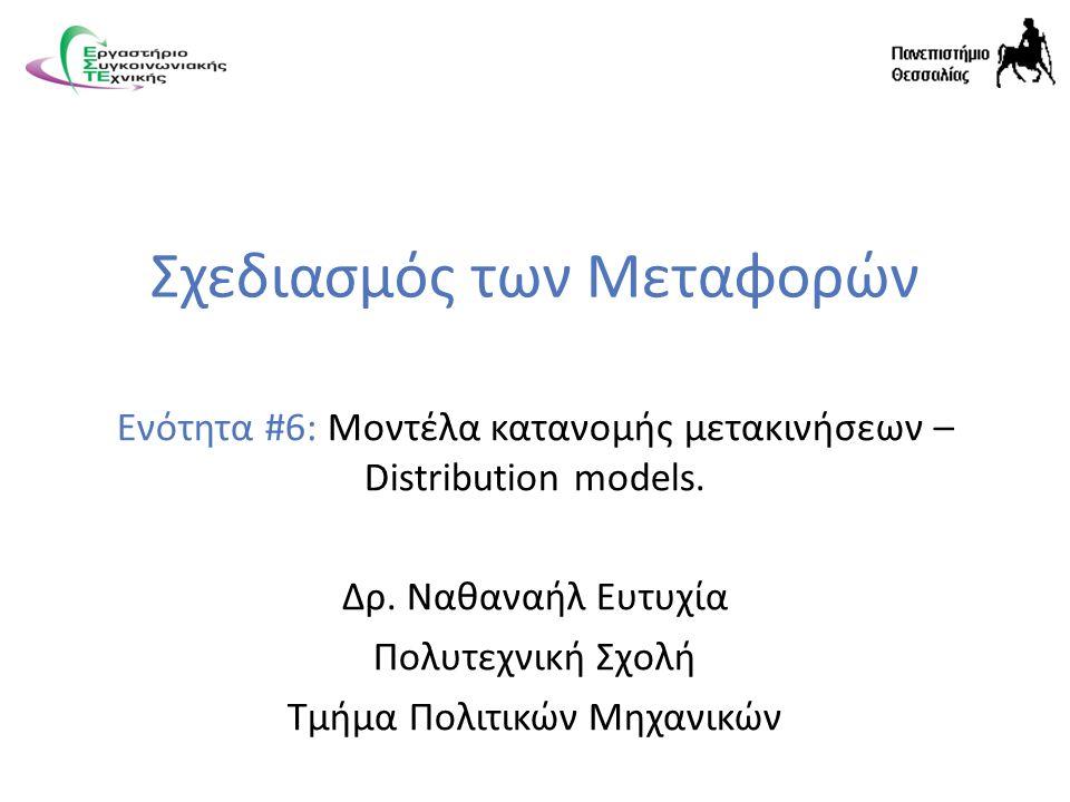 32 Μοντέλα κατανομής μετακινήσεων – Distribution models.