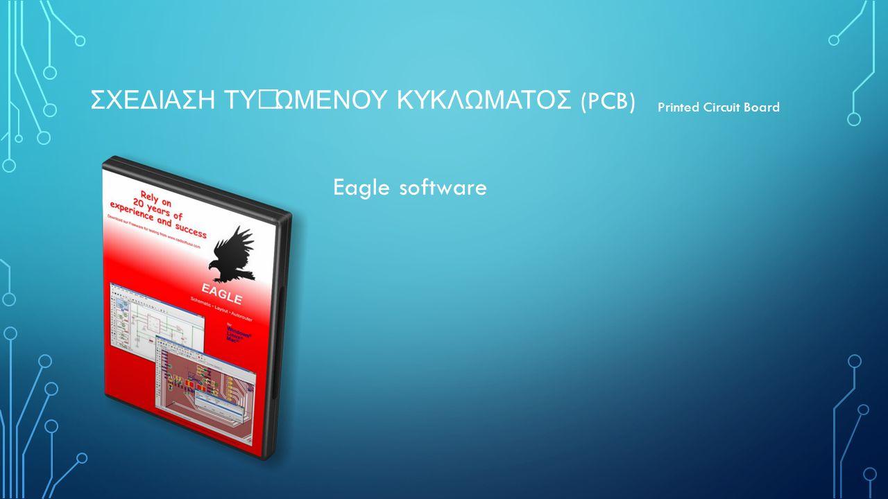 ΣΧΕΔΙΑΣΗ ΤΥ Π ΩΜΕΝΟΥ ΚΥΚΛΩΜΑΤΟΣ (PCB) Printed Circuit Board Eagle software