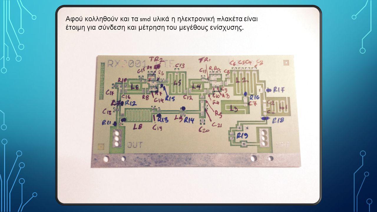 Αφού κολληθούν και τα smd υλικά η ηλεκτρονική π λακέτα είναι έτοιμη για σύνδεση και μέτρηση του μεγέθους ενίσχυσης.