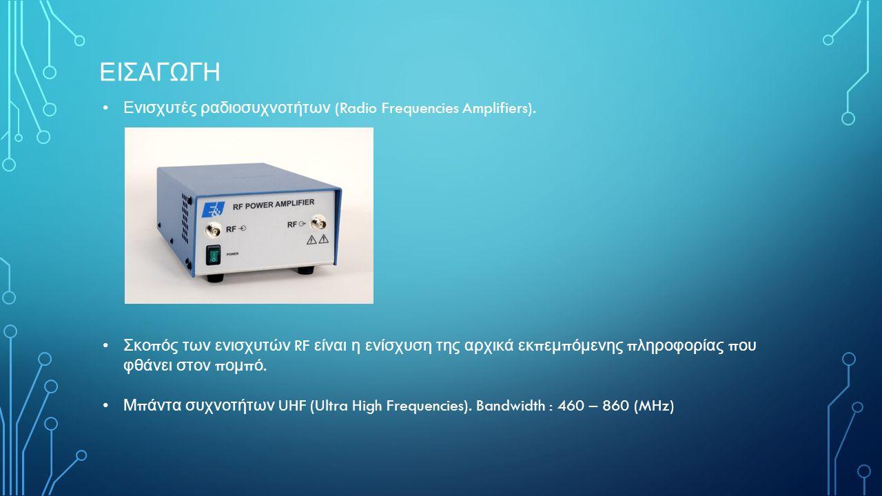 ΕΙΣΑΓΩΓΗ Ενισχυτές ραδιοσυχνοτήτων (Radio Frequencies Amplifiers). Σκο π ός των ενισχυτών RF είναι η ενίσχυση της αρχικά εκ π εμ π όμενης π ληροφορίας