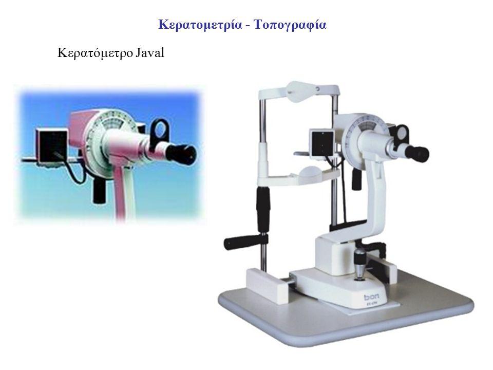 Κερατομετρία - Τοπογραφία Κερατόμετρο Javal