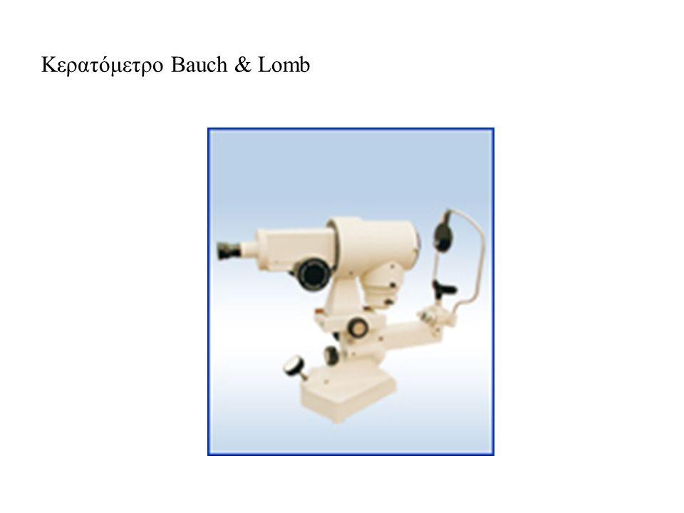 Κερατόμετρο Bauch & Lomb