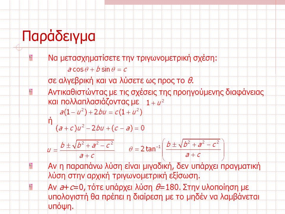 Παράδειγμα Να μετασχηματίσετε την τριγωνομετρική σχέση: σε αλγεβρική και να λύσετε ως προς το θ.