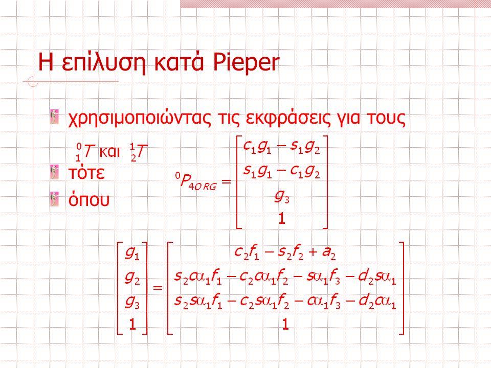 Η επίλυση κατά Pieper χρησιμοποιώντας τις εκφράσεις για τους τότε όπου