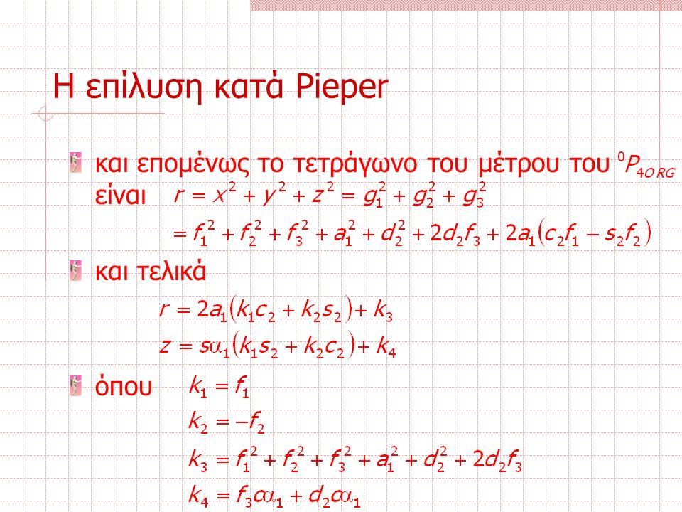Η επίλυση κατά Pieper και επομένως το τετράγωνο του μέτρου του είναι και τελικά όπου
