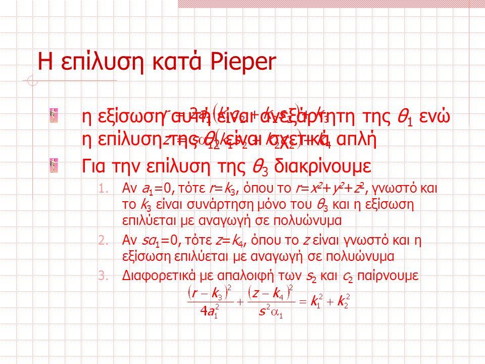 Η επίλυση κατά Pieper η εξίσωση αυτή είναι ανεξάρτητη της θ 1 ενώ η επίλυση της θ 2 είναι σχετικά απλή Για την επίλυση της θ 3 διακρίνουμε 1.