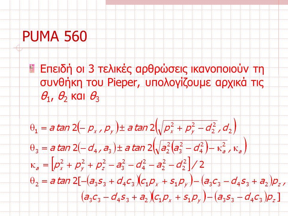 Επειδή οι 3 τελικές αρθρώσεις ικανοποιούν τη συνθήκη του Pieper, υπολογίζουμε αρχικά τις θ 1, θ 2 και θ 3