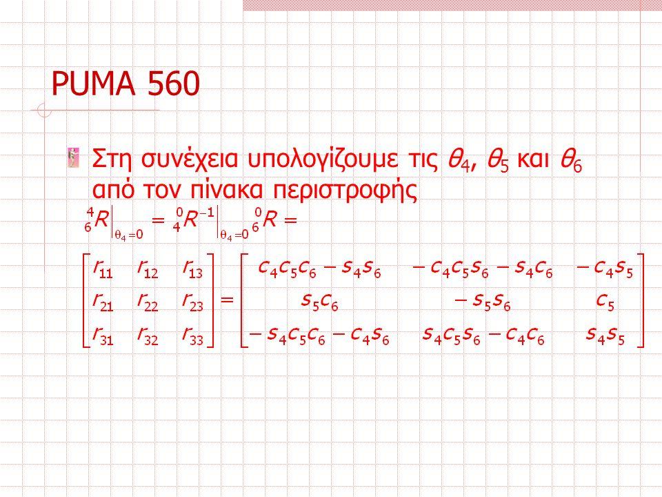 PUMA 560 Στη συνέχεια υπολογίζουμε τις θ 4, θ 5 και θ 6 από τον πίνακα περιστροφής