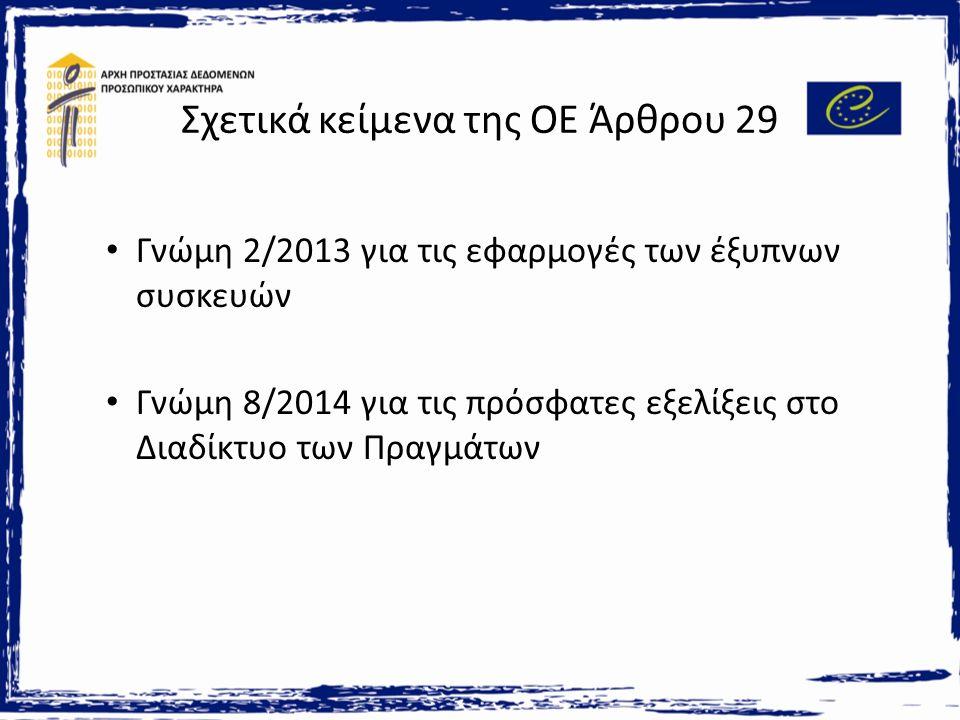 Σχετικά κείμενα της ΟΕ Άρθρου 29 Γνώμη 2/2013 για τις εφαρμογές των έξυπνων συσκευών Γνώμη 8/2014 για τις πρόσφατες εξελίξεις στο Διαδίκτυο των Πραγμάτων