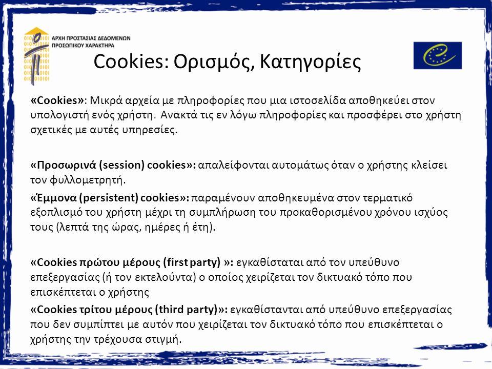 Cookies: Ορισμός, Κατηγορίες « Cookies » : Μικρά αρχεία με πληροφορίες που μια ιστοσελίδα αποθηκεύει στον υπολογιστή ενός χρήστη.