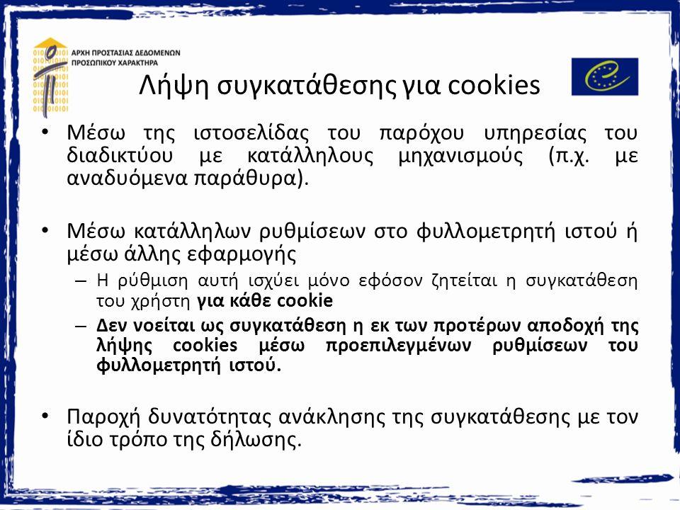 Λήψη συγκατάθεσης για cookies Μέσω της ιστοσελίδας του παρόχου υπηρεσίας του διαδικτύου με κατάλληλους μηχανισμούς (π.χ.