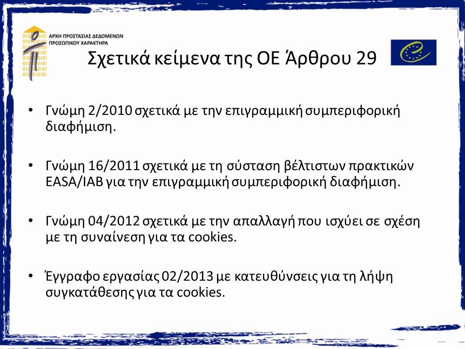 Σχετικά κείμενα της ΟΕ Άρθρου 29 Γνώμη 2/2010 σχετικά με την επιγραμμική συμπεριφορική διαφήμιση.