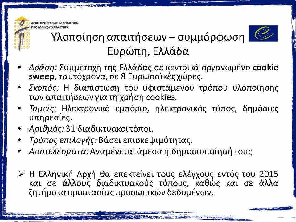 Υλοποίηση απαιτήσεων – συμμόρφωση Ευρώπη, Ελλάδα Δράση: Συμμετοχή της Ελλάδας σε κεντρικά οργανωμένο cookie sweep, ταυτόχρονα, σε 8 Ευρωπαϊκές χώρες.