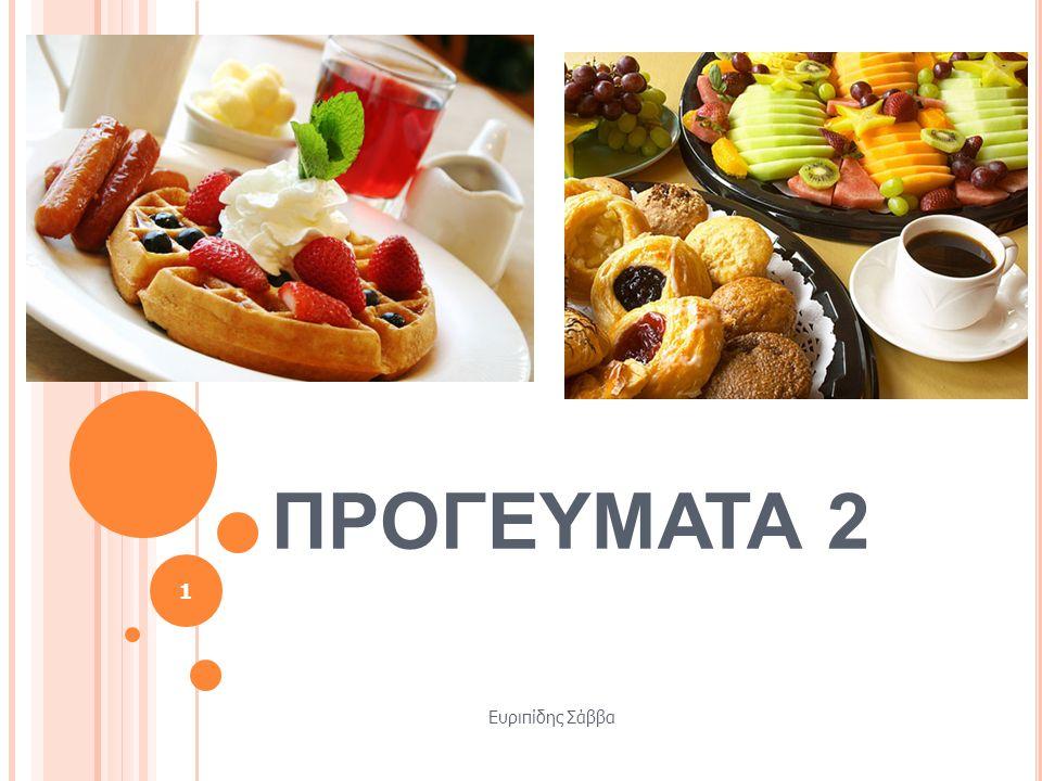 ΠΡΟΓΕΥΜΑΤΑ 2 Ευριπίδης Σάββα 1