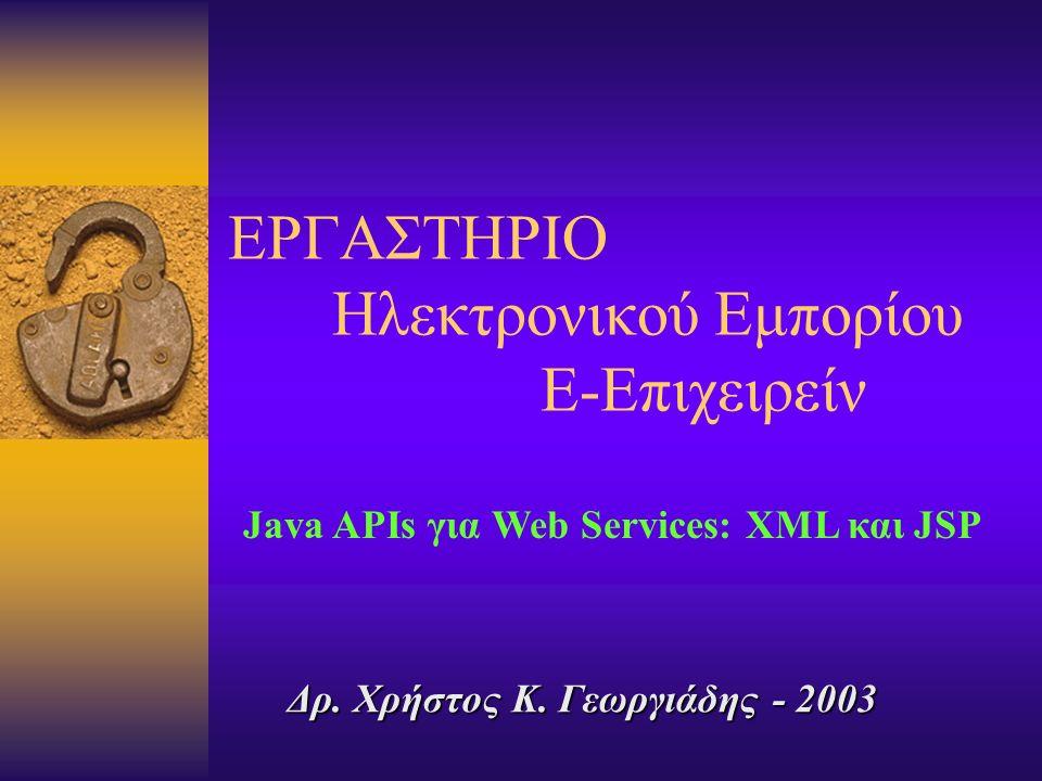 ΕΡΓΑΣΤΗΡΙΟ Ηλεκτρονικού Εμπορίου Ε-Επιχειρείν Δρ. Χρήστος Κ.