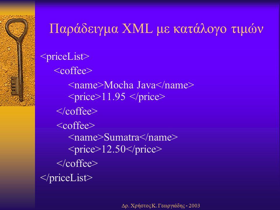 Δρ. Χρήστος Κ. Γεωργιάδης - 2003 Παράδειγμα XML με κατάλογο τιμών Mocha Java 11.95 Sumatra 12.50
