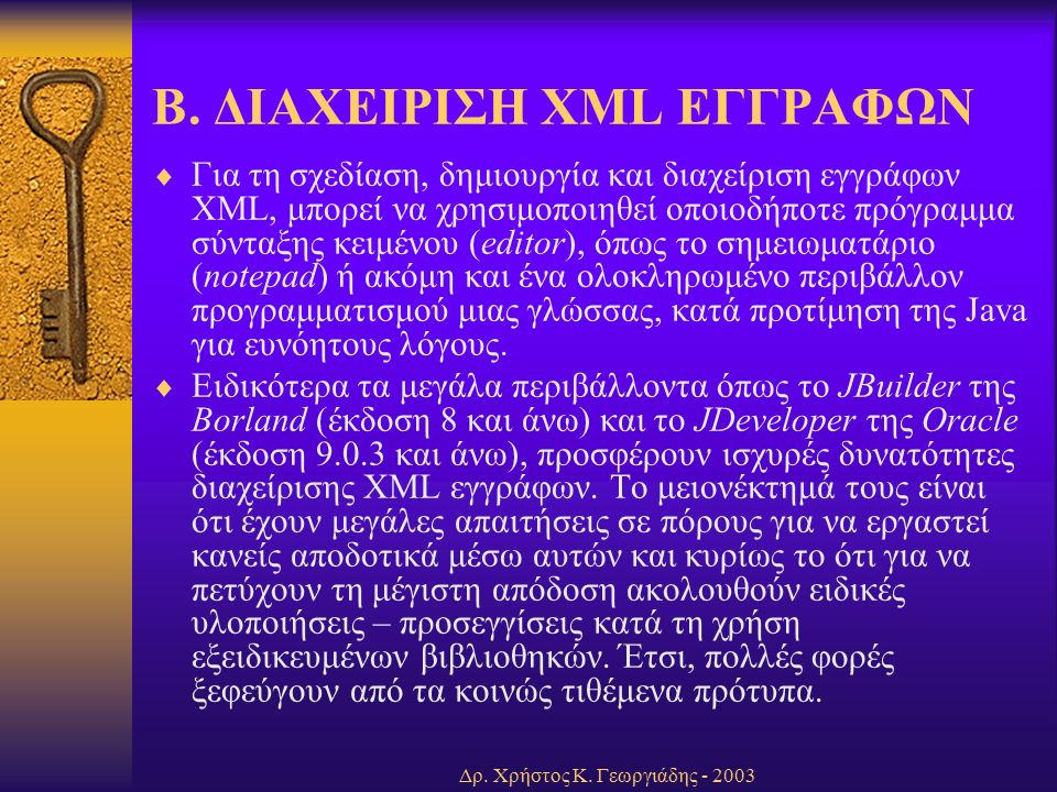 Δρ.Χρήστος Κ. Γεωργιάδης - 2003 Β.