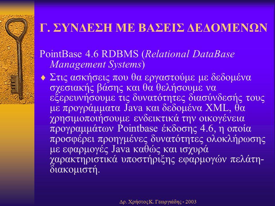 Δρ.Χρήστος Κ. Γεωργιάδης - 2003 Γ.