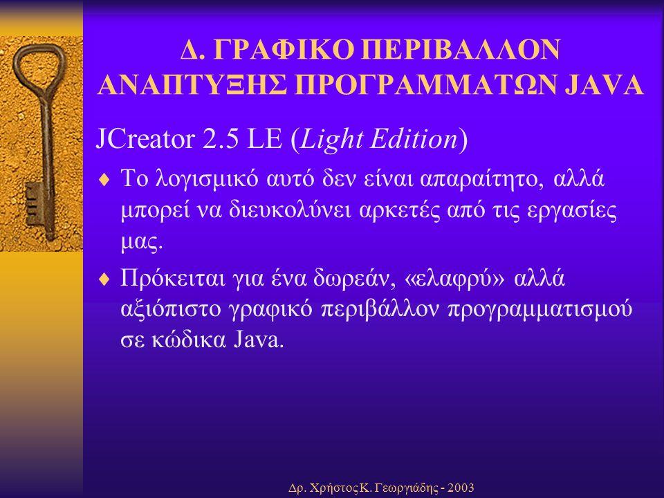 Δρ. Χρήστος Κ. Γεωργιάδης - 2003 Δ.