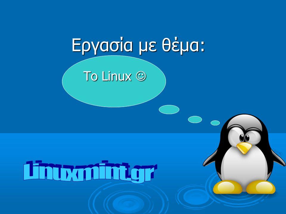 Εργασία με θέμα: Το Linux Το Linux