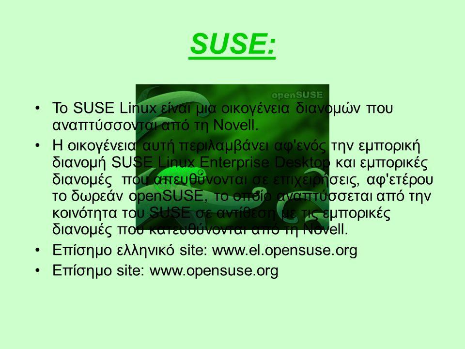 SUSE: To SUSE Linux είναι μια οικογένεια διανομών που αναπτύσσονται από τη Novell.