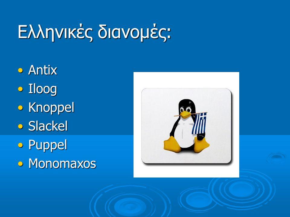 Ελληνικές διανομές: AntixAntix IloogIloog KnoppelKnoppel SlackelSlackel PuppelPuppel MonomaxosMonomaxos