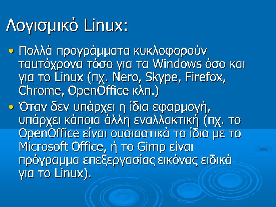 Λογισμικό Linux: Πολλά προγράμματα κυκλοφορούν ταυτόχρονα τόσο για τα Windows όσο και για το Linux (πχ.