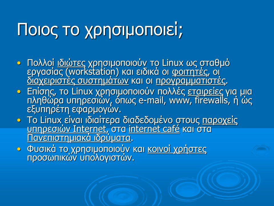 Ποιος το χρησιμοποιεί; Πολλοί ιδιώτες χρησιμοποιούν το Linux ως σταθμό εργασίας (workstation) και ειδικά οι φοιτητές, οι διαχειριστές συστημάτων και οι προγραμματιστές.Πολλοί ιδιώτες χρησιμοποιούν το Linux ως σταθμό εργασίας (workstation) και ειδικά οι φοιτητές, οι διαχειριστές συστημάτων και οι προγραμματιστές.