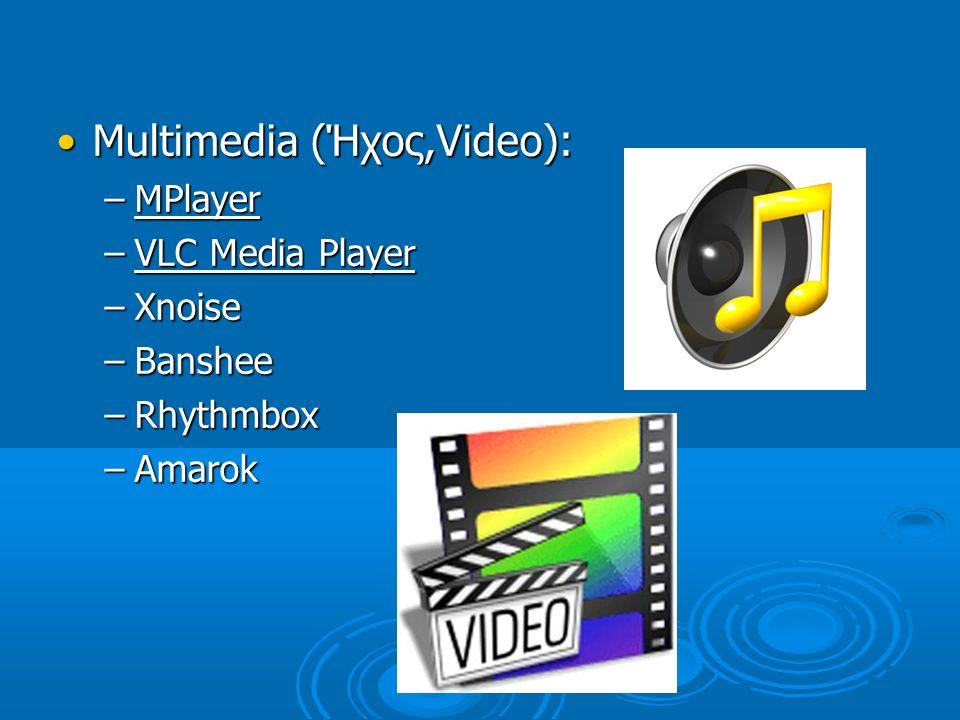 Multimedia (Ήχος,Video): –M–M–M–MPlayer –V–V–V–VLC Media Player –X–X–X–Xnoise –B–B–B–Banshee –R–R–R–Rhythmbox –A–A–A–Amarok