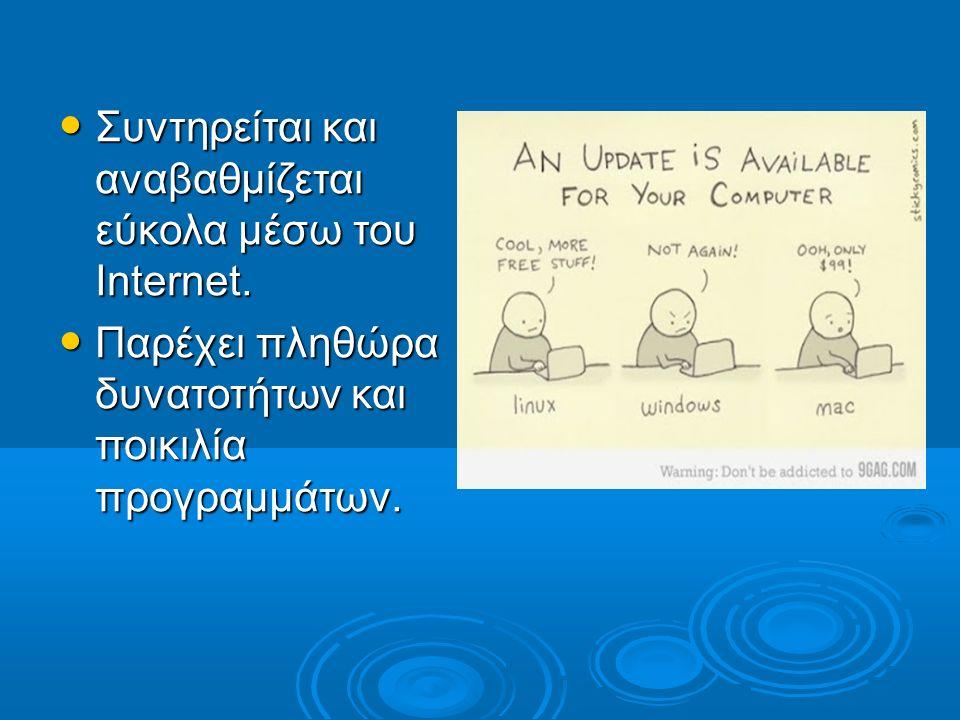 Συντηρείται και αναβαθμίζεται εύκολα μέσω του Internet.