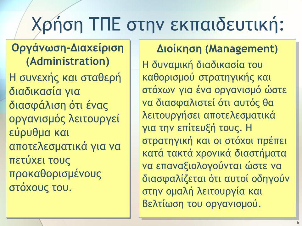 16 Περιοχές χρήσης των ΤΠΕ στην εκπαιδευτική οργάνωση και διοίκηση (1) Οι εγγραφές και ο έλεγχος της φοίτησης των μαθητών στο σχολείο Η ετοιμασία σχεδίων μαθήματος Η χρήση των ΤΠΕ ως πηγής άντλησης πληροφοριών για προετοιμασία του μαθήματος Η ετοιμασία αναφορών (reports) για διάφορα θέματα του κύκλου εργασιών του σχολείου Η βαθμολόγηση και η αξιολόγηση των μαθητών Η διεξαγωγή εξετάσεων και η διόρθωση εξεταστικών δοκιμίων Η τήρηση αρχείων με τις επιδόσεις των μαθητών Η τήρηση αρχείων για το υλικό του σχολείου Η τήρηση αρχείου για το προσωπικό του σχολείου
