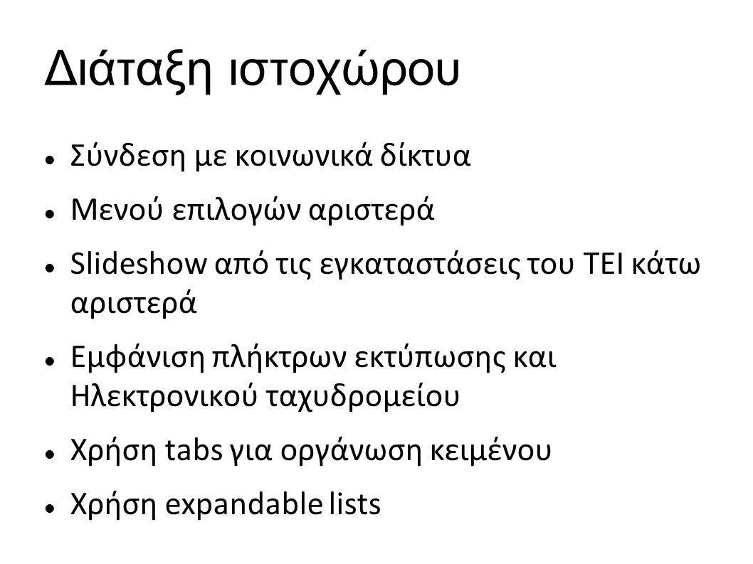 Διάταξη ιστοχώρου Σύνδεση με κοινωνικά δίκτυα Μενού επιλογών αριστερά Slideshow από τις εγκαταστάσεις του ΤΕΙ κάτω αριστερά Εμφάνιση πλήκτρων εκτύπωσης και Ηλεκτρονικού ταχυδρομείου Χρήση tabs για οργάνωση κειμένου Χρήση expandable lists