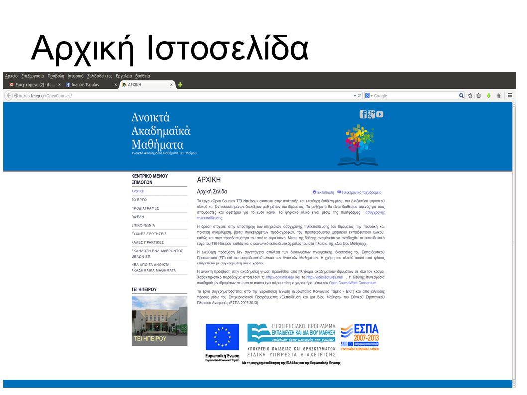 Αρχική Ιστοσελίδα